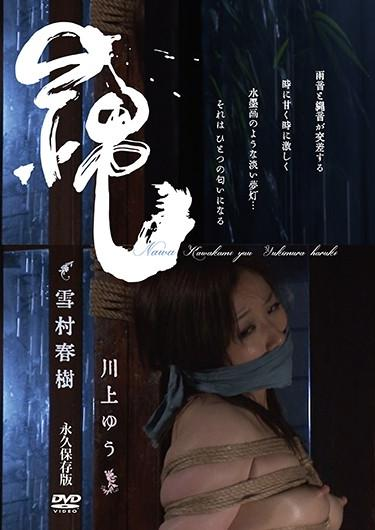 [NNK-010] –  Rosu Yukimura Haruki Kawakami YuKawakami YuuSM Restraint Solowork Training Restraints Abuse