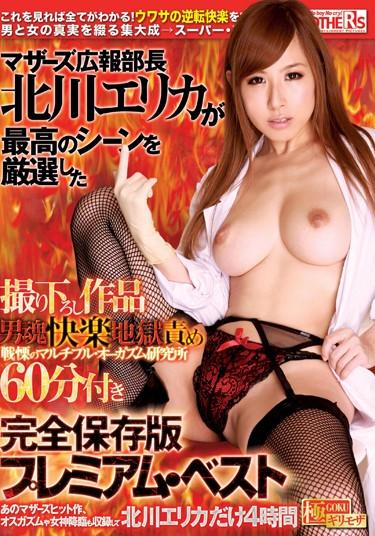 [MDMX-001] –  60 Minutes With Premium Best Movies Of Man Soul Pleasure Hell Blame Horror Take Photos Complete Edition Of The Mothers Public Relations Director Erika Kitagawa Has Carefully Selected The Best Scene, Multiple-orgasm InstituteKitagawa ErikaHandjob Solowork Best  Omnibus Cowgirl Slut Facesitting