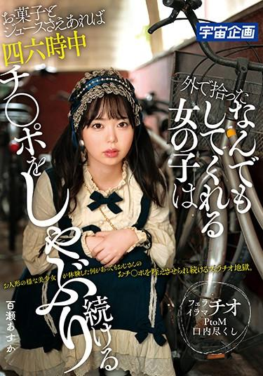 [MDS-892] –  The Girl Who Picks Up Anything Outside Will Continue To Suck Ji ● Po All The Time As Long As She Has Sweets And Juice Asuka MomoseMomose AsukaBlow Solowork Beautiful Girl Facials Breasts Deep Throating