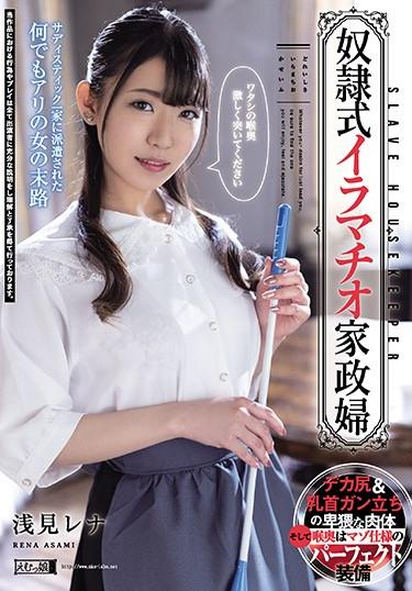 [MISM-205] –  Guy ● Ceremony Deep Throating Housekeeper Lena AsamiAsami RenaSM Solowork Older Sister Nasty  Hardcore Deep Throating