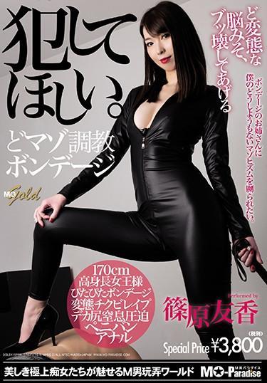 [MOPG-039] –  I Want You To Commit. Masochist Bondage Bond Yuka ShinoharaNishinomiya MitsukiAnal Solowork Slut Facesitting Fisting Submissive Men