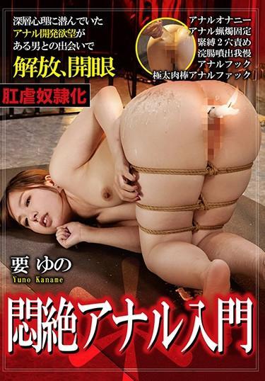 [NKD-275] –  Introduction To Agony Anal Kaname YunoKaname YunoSM Anal Solowork Enema Nasty  Hardcore Restraints