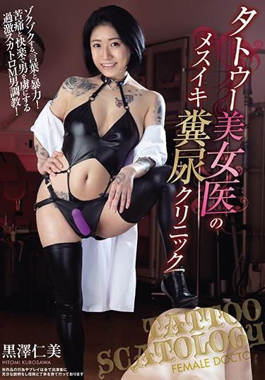 [OPUD-336] –  Tattoo Beauty Doctor's Mesuki Manure Clinic Hitomi KurosawaKurosawa HitomiSolowork Female Doctor Slut Scatology Submissive Men