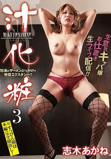 [POAS-009] –  Juice Makeup 3 Cheeky Kyaba Miss Punishment Live Streaming! !! Akane ShikiShiki AkaneSolowork Humiliation Facials Electric Massager Squirting Bukkake