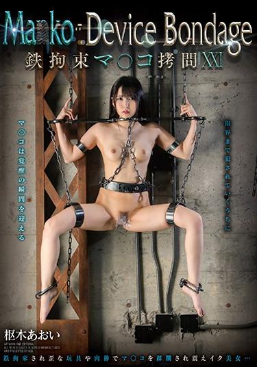 [GVH-259] –  Ma ○ Ko Device Bondage XXI Iron Restraint Ma ○ Ko Torture Aoi KururugiKururigi Aoi3P  4P Restraint Solowork Nasty  Hardcore Deep Throating