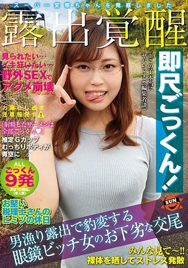 [SUN-019] –  Exposed Awakening The Secret Holiday Of A Hard Tax Accountant Immediately Cum Swallowing! Vile Copulation Of A Spectacled Bitch Woman Who Suddenly Changes Due To Male Fishing ExposureMochizuki Ayaka3P  4P Outdoors Cum Slut Urination