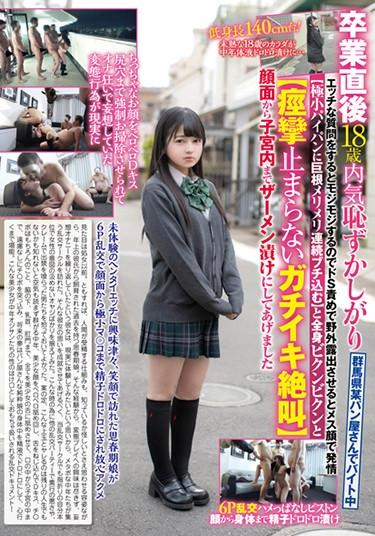 [DAVK-060] –  [Immediately After Graduation, 18 Years Old Shy, I'm Working Part-time At A Bakery In Gunma Prefecture] When I Ask A Naughty Question, I Get Sick, So When I Expose It Outdoors With A Sadistic Blame, I Estrus With A Female FaceArata MireiCreampie 3P  4P Outdoors Facials Promiscuity