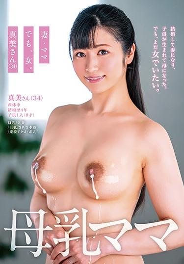 [DLPN-009] –  Even My Wife And Mom Are Women. Mami (34) Breastfeeding / Married Woman / Big Breasts / 3P / 3 Production / Continuous Acme / AmateurMaisaka Rui3P  4P Amateur Big Tits Married Woman Breast Milk